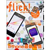 flick! digital (フリック!デジタル) 2013年7月号 Vol.21