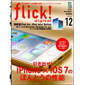 flick! digital (フリック!デジタル) 2013年12月号 Vol.26