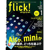 flick! digital (フリック!デジタル) 2014年1月号 Vol.27