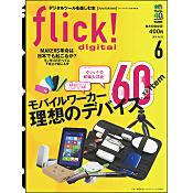 flick! digital (フリック!デジタル) 2014年6月号 Vol.32