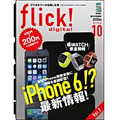 flick! digital (フリック!デジタル) 2014年10月号 Vol.36