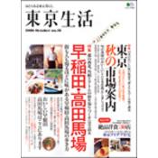 東京生活 no.16