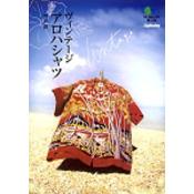ヴィンテージアロハシャツ(エイ文庫)