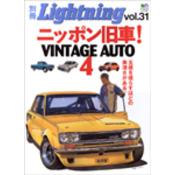 別冊Lightning Vol.31 ニッポン旧車! VINTAGE AUTO 4