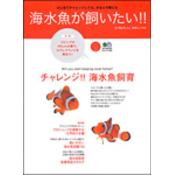 海水魚が飼いたい!!