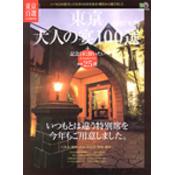 東京大人の宴100選 2007年版