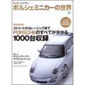 ミニカーファンPlus ポルシェミニカーの世界
