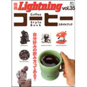 別冊Lightning Vol.35 コーヒースタイルブック
