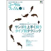 コーラルフィッシュ Vol.8