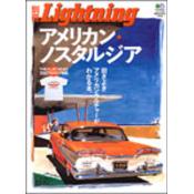 別冊Lightning Vol.36 アメリカン・ノスタルジア