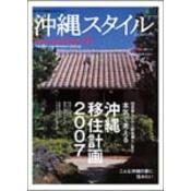 沖縄スタイル Vol.17