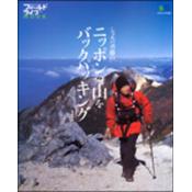シェルパ斉藤のニッポンの山をバックパッキング
