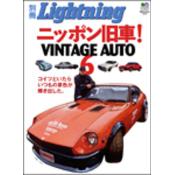 別冊Lightning Vol.37 ニッポン旧車! VINTAGE AUTO6