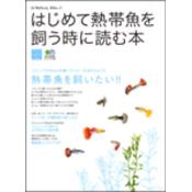 はじめて熱帯魚を飼う時に読む本