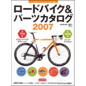 ロードバイク&パーツカタログ2007
