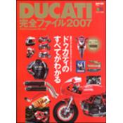 DUCATI 完全ファイル2007