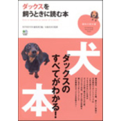 趣味の教科書シリーズ「ダックスを飼うときに読む本」