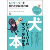 趣味の教科書シリーズ「レトリーバーを飼うときに読む本」