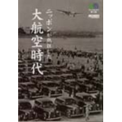 ニッポンが熱狂した大航空時代(エイ文庫)