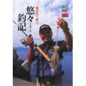 職業釣り師の 悠々釣記(エイ文庫)