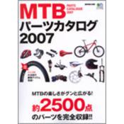 MTBパーツカタログ2007