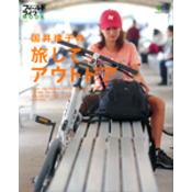 フィールドライフMOOK 国井律子の旅してアウトドア