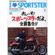 I LOVE SPORTSTER Vol.5