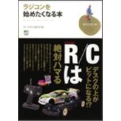 趣味の教科書シリーズ「ラジコンを始めたくなる本」