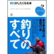 趣味の教科書シリーズ「釣りがしたくなる本」