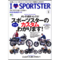 I LOVE SPORTSTER Vol.9