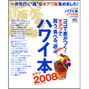 ハワイスタイル別冊 ハワイ本 オアフ2008
