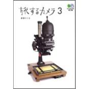 旅するカメラ3(エイ文庫)