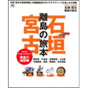 石垣・宮古 離島の旅本