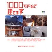 1000万円台で建てる家