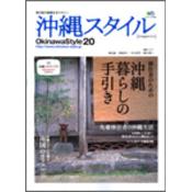 沖縄スタイル Vol.20