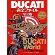 DUCATI 完全ファイル2006