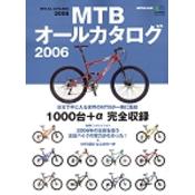 MTBオールカタログ2006