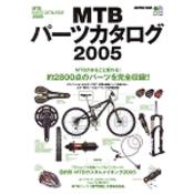 MTBパーツカタログ2005