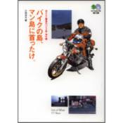 バイクの島、マン島に首ったけ。―出たとこ勝負のバイク旅・海外編(エイ文庫)