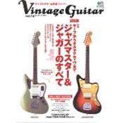 Vintage Guitar Vol.16