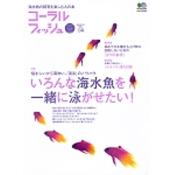 コーラルフィッシュ Vol.4