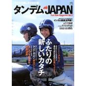 タンデムJAPAN Vol.2