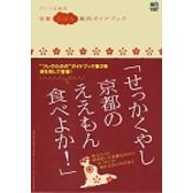 ツレのための京都ごはん案内ガイドブック