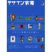 デザイン家電 No.2