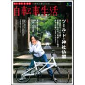 自転車生活 Vol.10