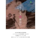 にっぽんお宝桜撮影行(エイ文庫)