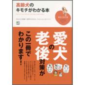 趣味の教科書シリーズ「高齢犬のキモチがわかる本」