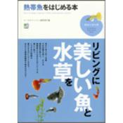 趣味の教科書シリーズ「熱帯魚をはじめる本」