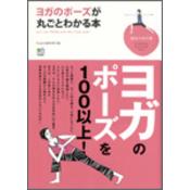 趣味の教科書シリーズ「ヨガのポーズが丸ごとわかる本」