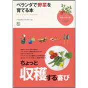 趣味の教科書シリーズ「ベランダで野菜を育てる本」